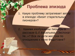 1. Какую проблему затрагивает автор в эпизоде «Визит старательных пионеров»?