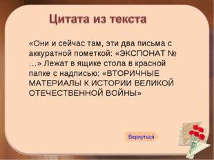 «Они и сейчас там, эти два письма с аккуратной пометкой: «ЭКСПОНАТ №…» Лежат
