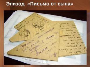 Эпизод «Письмо от сына»
