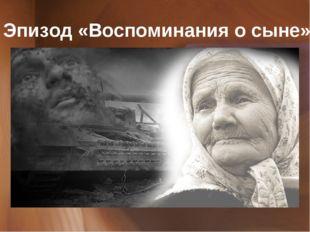 Эпизод «Воспоминания о сыне»