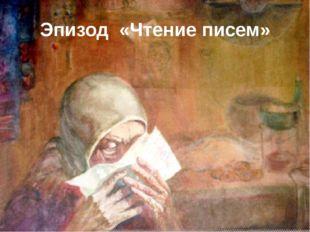 Эпизод «Чтение писем»