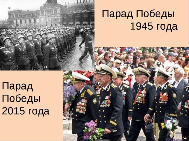Парад Победы 1945 года Парад Победы 2015 года
