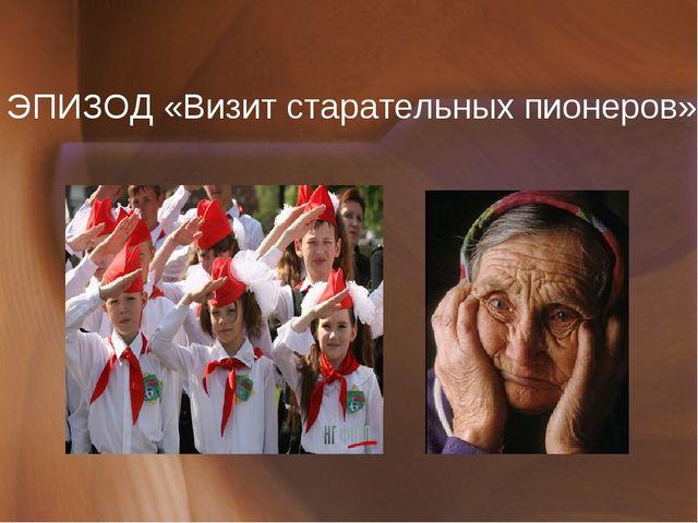 ЭПИЗОД «Визит старательных пионеров»