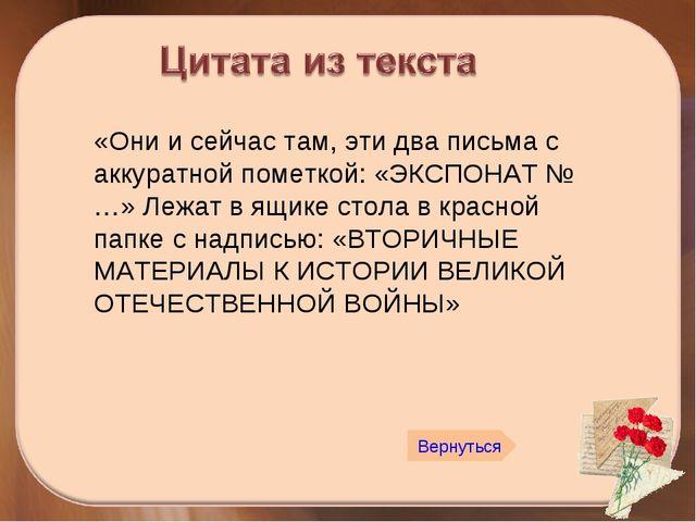 «Они и сейчас там, эти два письма с аккуратной пометкой: «ЭКСПОНАТ №…» Лежат...