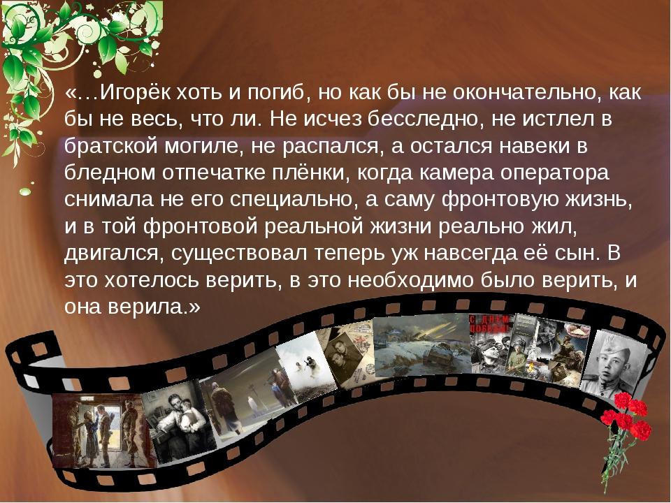 «…Игорёк хоть и погиб, но как бы не окончательно, как бы не весь, что ли. Не...