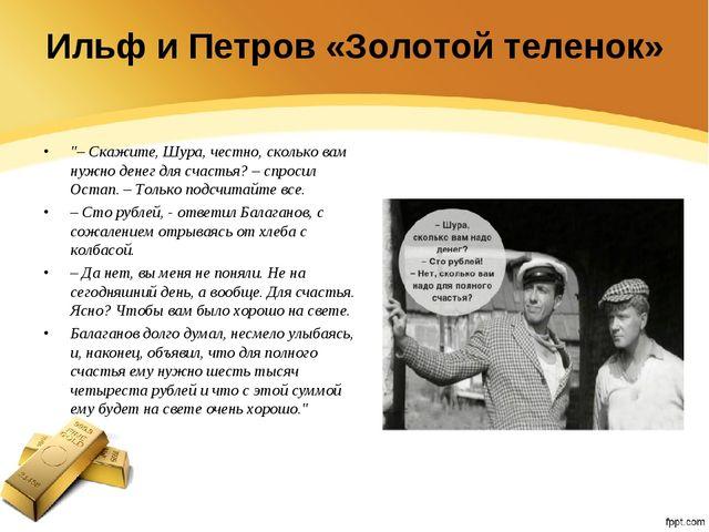 """Ильф и Петров «Золотой теленок» """"– Скажите, Шура, честно, сколько вам нужно д..."""