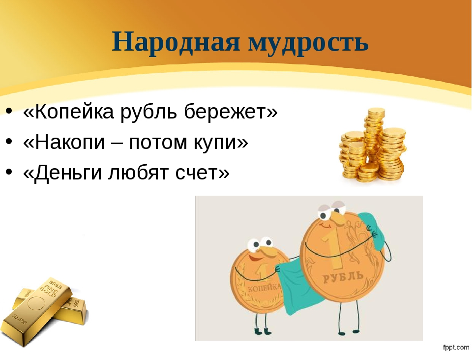 Народная мудрость «Копейка рубль бережет» «Накопи – потом купи» «Деньги любят...