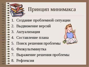 Принцип минимакса Создание проблемной ситуации Выдвижение версий Актуализация