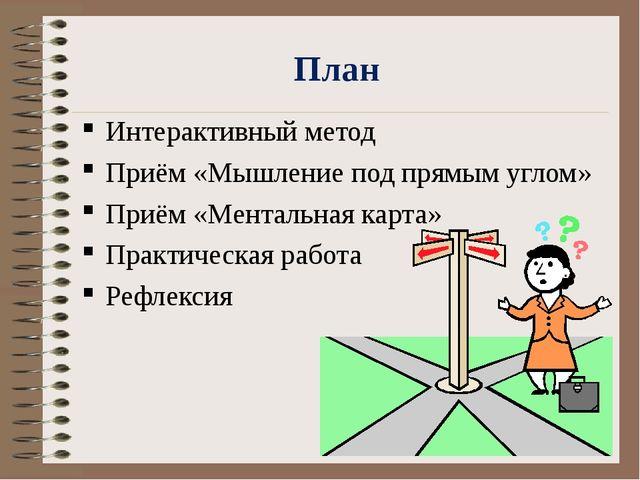 План Интерактивный метод Приём «Мышление под прямым углом» Приём «Ментальная...