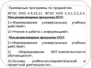 Примерные программы по предметам. ФГОС ООО п.9,10,11. ФГОС НОО п.3.1,3.2,3.3