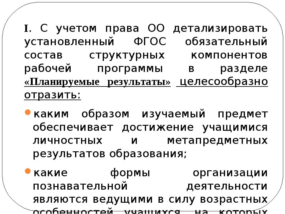 I. С учетом права ОО детализировать установленный ФГОС обязательный состав ст...