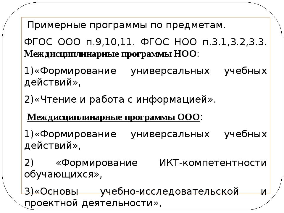 Примерные программы по предметам. ФГОС ООО п.9,10,11. ФГОС НОО п.3.1,3.2,3.3...
