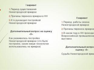 I вариант Период существования Нижегородской ярмарки Причины переноса ярмарки
