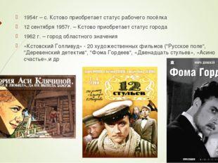 1954г – с. Кстово приобретает статус рабочего посёлка 12 сентября 1957г. – Кс