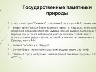 """Государственные памятники природы - парк санатория """"Зименки"""" - старинный парк"""