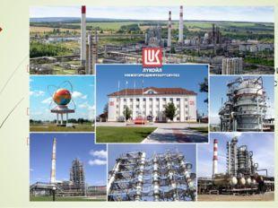 ООО «ЛУКОЙЛ-Нижегороднефтеоргсинтез» С 1950 года, когда Совет Министров СССР
