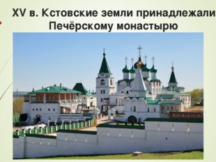 XV в. Кстовские земли принадлежали Печёрскому монастырю