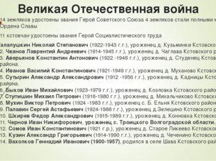Великая Отечественная война 14 земляков удостоены звания Герой Советского Сою