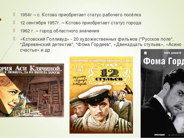 1954г – с. Кстово приобретает статус рабочего посёлка 12 сентября 1957г. – Кс...