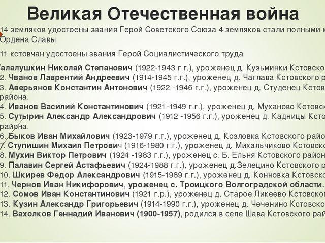 Великая Отечественная война 14 земляков удостоены звания Герой Советского Сою...