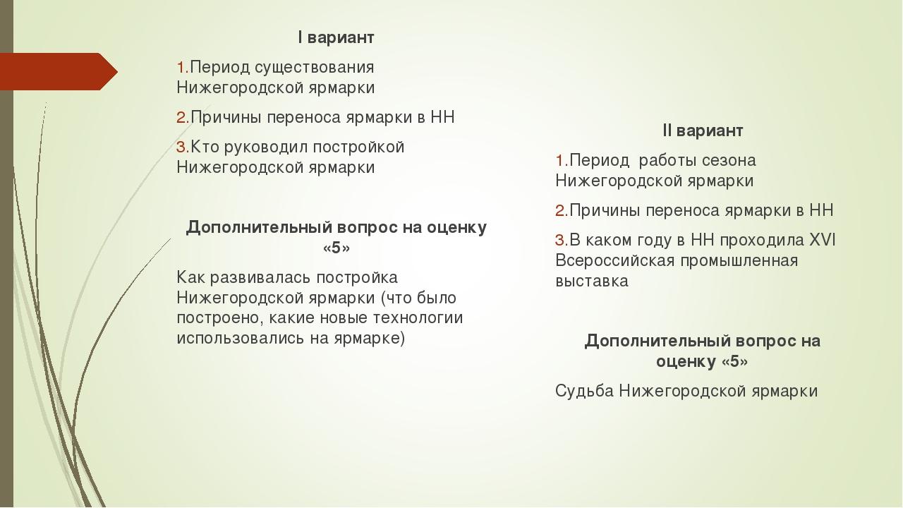 I вариант Период существования Нижегородской ярмарки Причины переноса ярмарки...