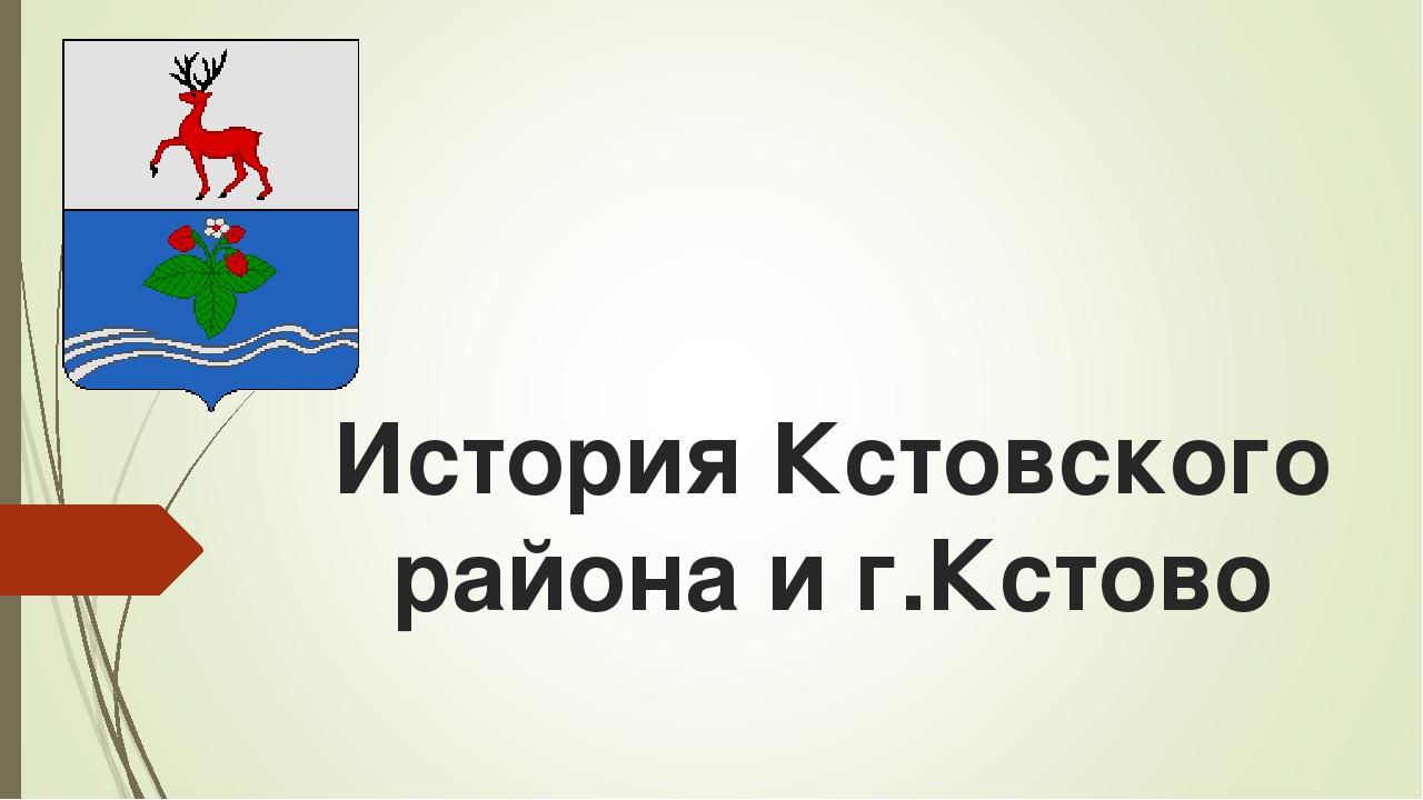 История Кстовского района и г.Кстово