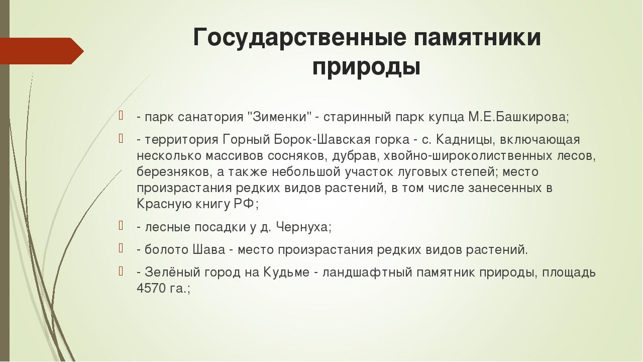 """Государственные памятники природы - парк санатория """"Зименки"""" - старинный парк..."""