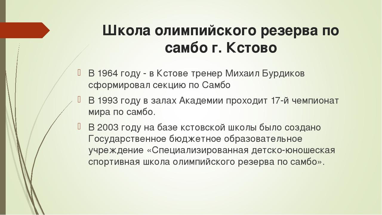 Школа олимпийского резерва по самбо г. Кстово В 1964 году - в Кстове тренер М...