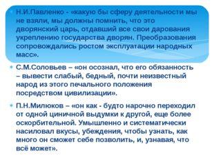 Н.И.Павленко - «какую бы сферу деятельности мы не взяли, мы должны помнить, ч