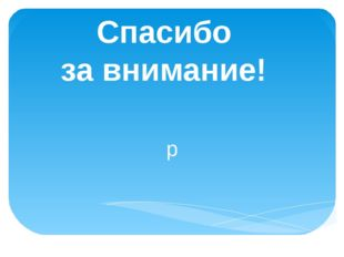 Спасибо за внимание! р