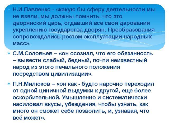 Н.И.Павленко - «какую бы сферу деятельности мы не взяли, мы должны помнить, ч...