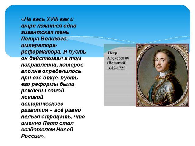 «На весь XVIII век и шире ложится одна гигантская тень Петра Великого, импер...