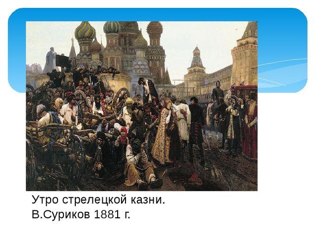 Утро стрелецкой казни. В.Суриков 1881 г.