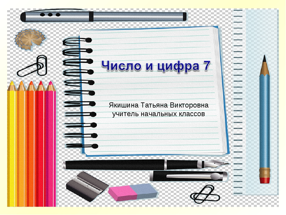 Королёва Ирина Николаевна учитель начальных классов МКОУ СОШ №2 г.Нефтекумск...