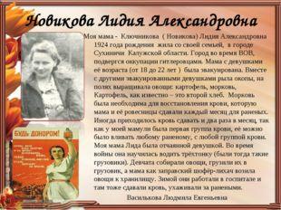 Новикова Лидия Александровна Моя мама - Ключникова ( Новикова) Лидия Александ