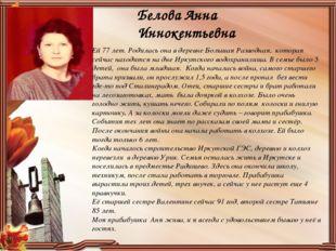 Белова Анна Иннокентьевна Ей 77 лет. Родилась она в деревне Большая Разводная