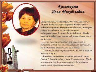 Касаткина Неля Михайловна Она родилась 30 октября 1937 года. Ей сейчас 78 ле