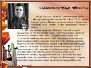 Чеботнягин Илья Иванович Когда началась Великая отечественная война, в 1941