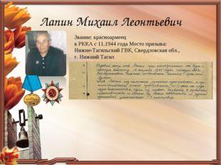 Лапин Михаил Леонтьевич Звание: красноармеец в РККА с 11.1944 годаМесто при