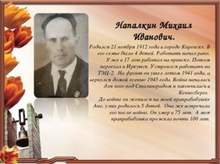 Напалкин Михаил Иванович. Родился 21 ноября 1912 года в городе Киренске. В ег