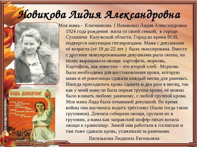 Новикова Лидия Александровна Моя мама - Ключникова ( Новикова) Лидия Александ...
