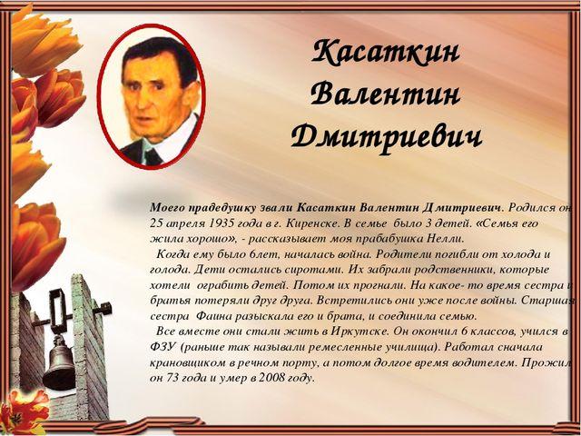 Касаткин Валентин Дмитриевич Моего прадедушку звали Касаткин Валентин Дмитрие...
