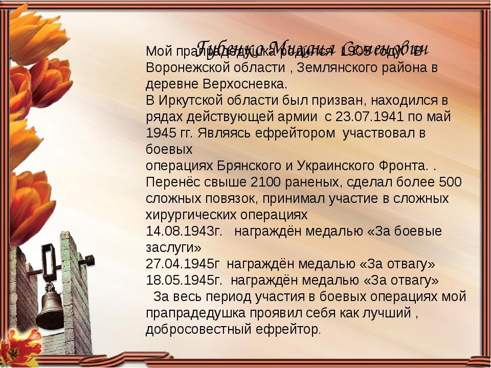 Губенко Михаил Семенович Мой прапрадедушка родился 1905 году. В Воронежской о...