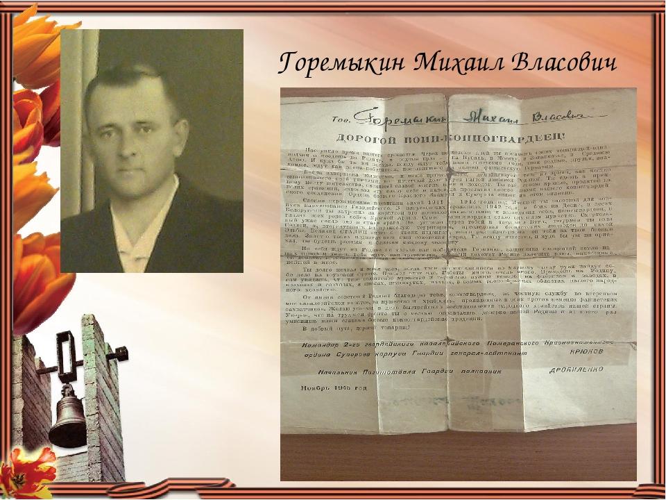 Горемыкин Михаил Власович