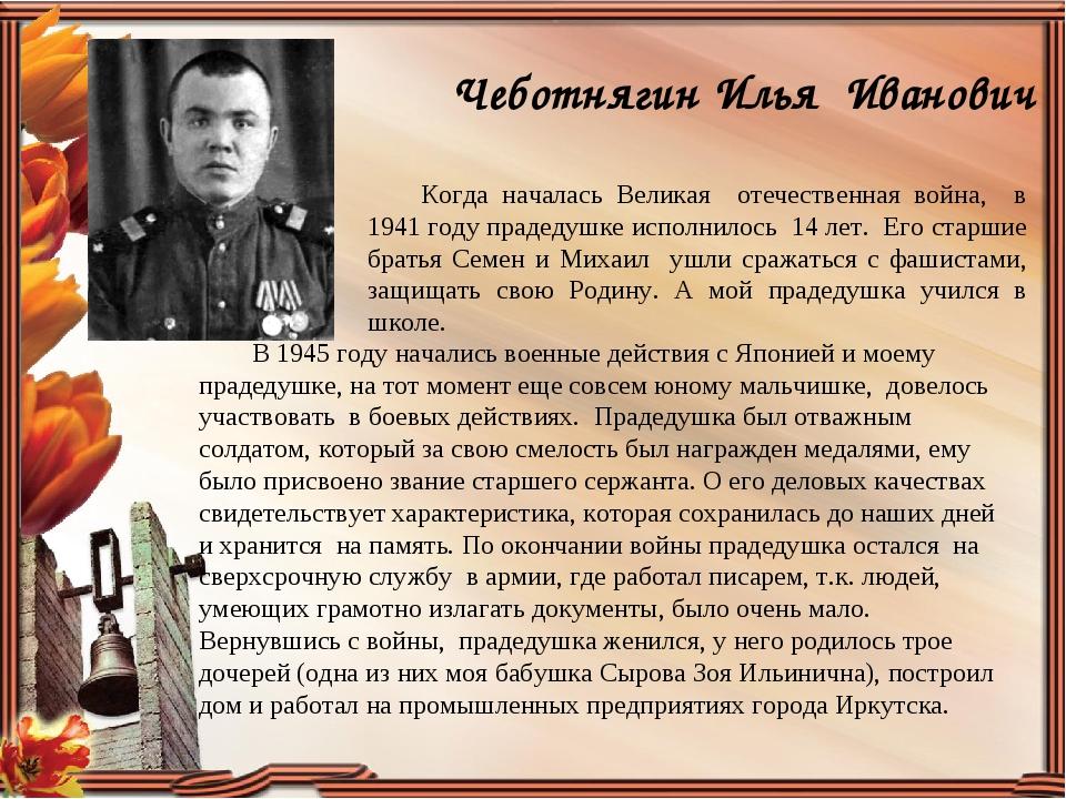 Чеботнягин Илья Иванович Когда началась Великая отечественная война, в 1941...