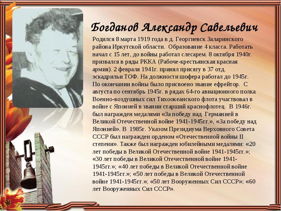Богданов Александр Савельевич Родился 8 марта 1919 года в д. Георгиевск Залар...