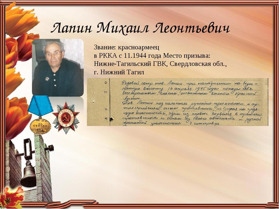 Лапин Михаил Леонтьевич Звание: красноармеец в РККА с 11.1944 годаМесто при...