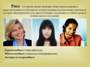 Раса – это группа людей, имеющих общее происхождение и характеризующееся комп