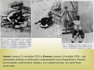 Амала (умерла 21 сентября 1921) и Камала (умерла 14 ноября 1929)- два одичав
