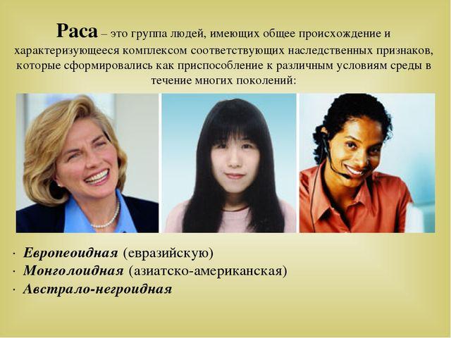 Раса – это группа людей, имеющих общее происхождение и характеризующееся комп...